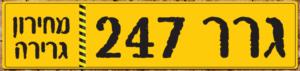 גרר 247